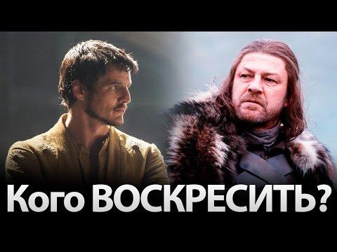 Кого воскресить в 7 сезоне сериала игра престолов