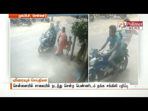 Chennai : Chain snatchers image caught on CCTV | Polimer News
