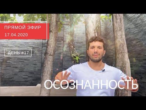 Артур Сита - Просветление - 17.04.20 Прямая трансляция