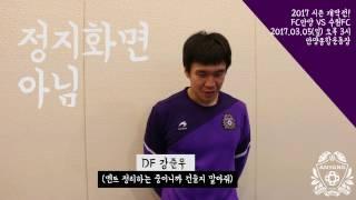 [FC안양] 강준우의 새해인사 NG 장면!