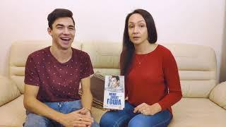 Диана Машкова, Георгий Гынжу. Меня зовут Гоша. История сироты