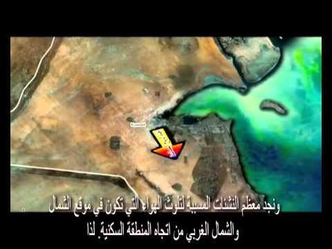 The Sad Truth in Um Al Haiman (part 1)