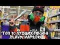 - ТОП 10 ЛУЧШИХ ПЕСЕН СЛАВЫ MARLOW