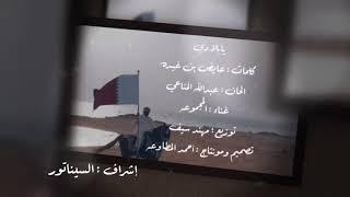 يا بلادي - غناء : المجموعة - كلمات : عايض بن غيده - ألحان : عبدالله المناعي