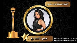شاهد بالفيديو.. رسالة سهر الصايغ لجمهورها بعد فوزها بأفضل ممثلة دور ثاني في استفتاء 'وشوشة'