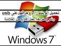 تحميل الويندوز 7 windows وحرقها على فلاشة و شرح طريقة الاقلاع من الفلاش ميموري