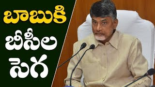 బాబుకి బీసీల సెగ | AP CM Chandrababu Naidu Tension Over BC Community | AP Elections 2019 | Dot News