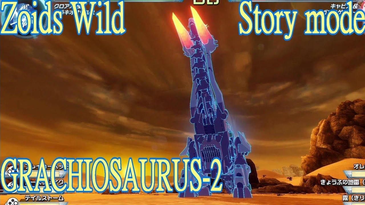 zoids Wild ゾイド ワイルド キング オブ ブラスト ストーリーモード ZW08 グラキオサウルス GRACHIOSAURUS 長頸巨龍 # 2