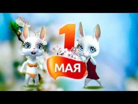 Zoobe Зайка Поздравление на 1 мая! - Видео с YouTube на компьютер, мобильный, android, ios