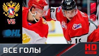 13.11.2018 Россия (U-20) - Канада OHL - 4:0. 4 й матч. Голы