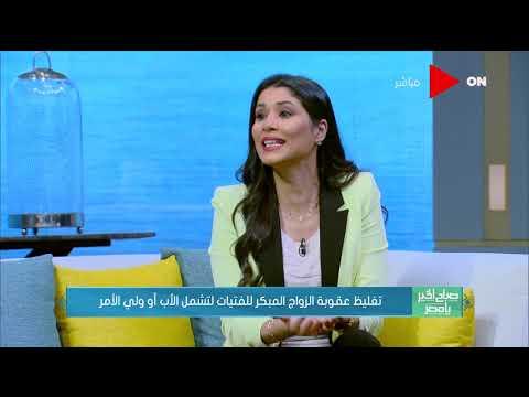 صباح الخير يامصر- مها أبو بكر: الوعي والأرادة المجتمعية هي اللي هتقضي على فكرة الزواج المبكر للفتيا