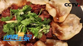 《消费主张》 20200325 家乡的味道:清雅多姿江苏菜| CCTV财经