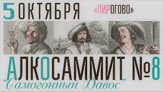"""🍷 Алкосаммит 🍷 в Пирогово 🍷 """"Самогонный Давос"""" 🍷"""
