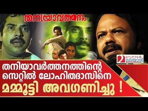 Thaniyavarthanam movie shooting problems I Marunadan Malayali