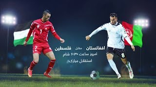 ⚽ Afghanistan VS Palestine Football Match - LIVE