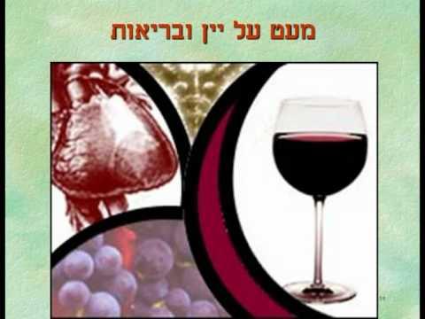 איך מכינים יין   סוד היין