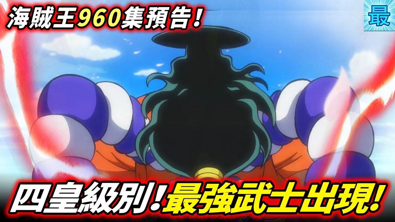 海賊王960集預告:四皇級別!最強武士出現!路飛生死不明!