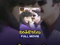 Vinta Dongalu Telugu Full Movie || Rajasekhar || Nadhiya || Kodi Ramakrishna || K Chakravarthy