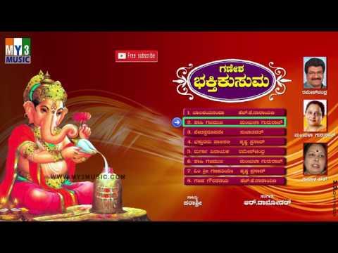 kannada-devotional-songs-on-ganesha-|-ganesha-bhakthi-kusuma-|-ganpati-songs-jukebox