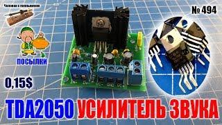 микросхема TDA2050 для усилителя звука