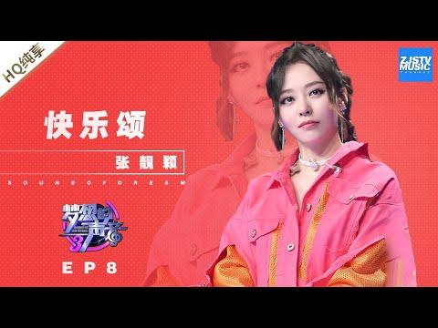 [ 纯享 ] 张靓颖《快乐颂》《梦想的声音3》EP8 20181214  /浙江卫视官方音乐HD/