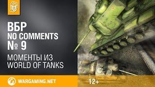 ВБР: No Comments #9. Смешные моменты World of Tanks