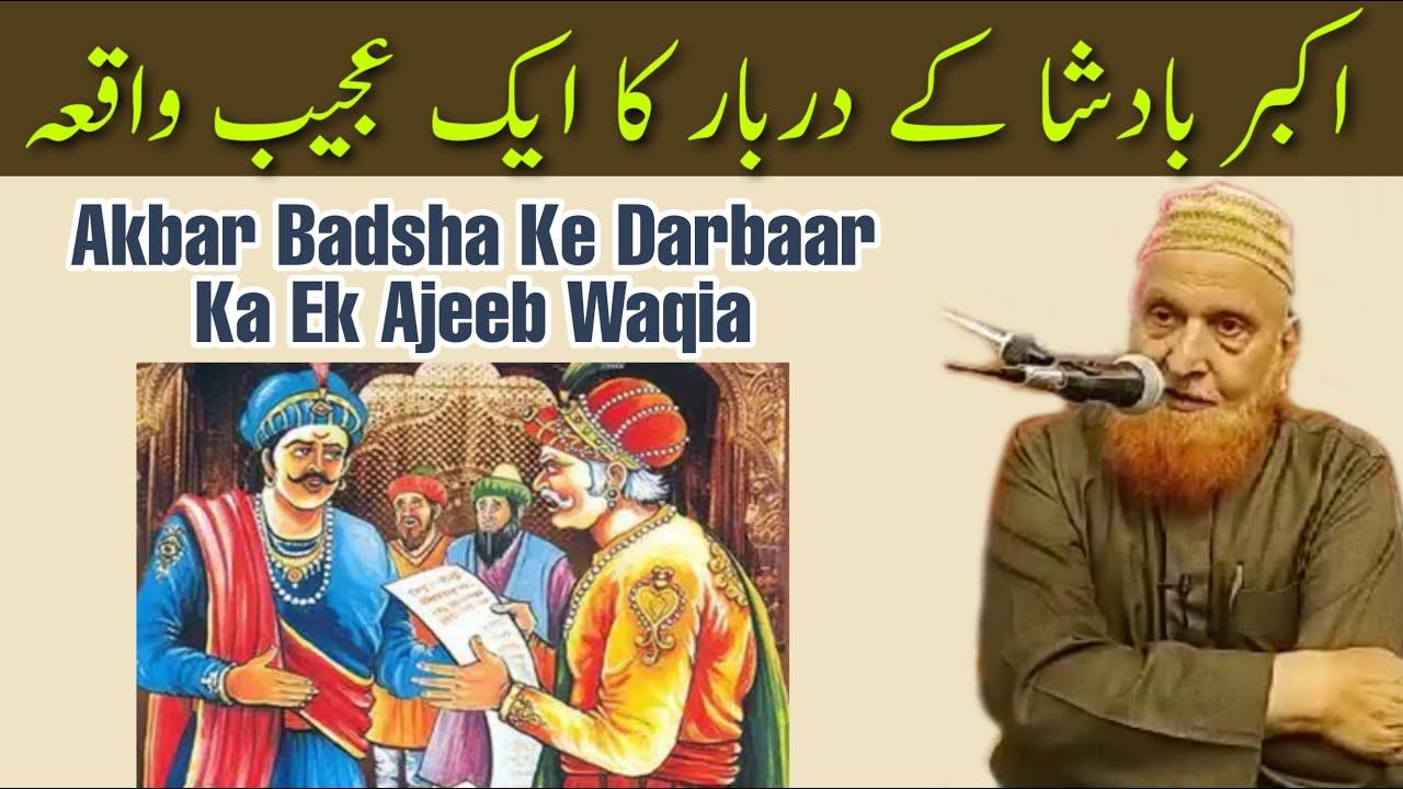 Akbar Badsha Ke Darbaar Ka Ek Ajeeb Waqia | Maulana Makki Al Hijazi | Islamic Group