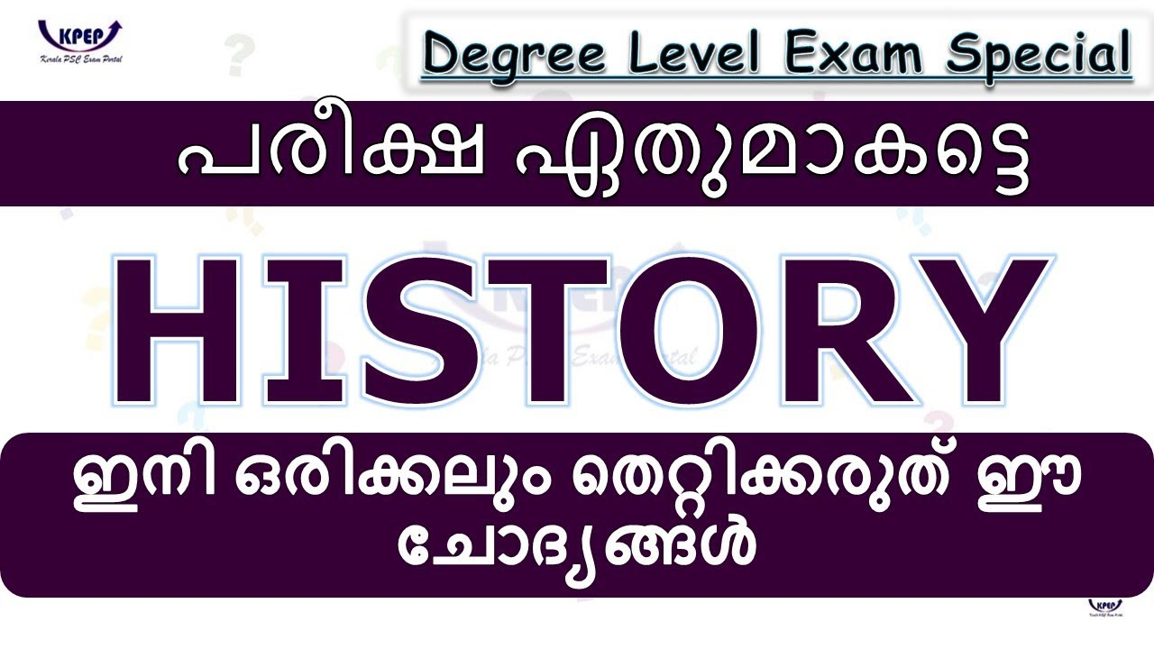 KERALA PSC || DEGREE LEVEL PREVIOUS QUESTIONS || INDIAN HISTORY || SSC || RRB