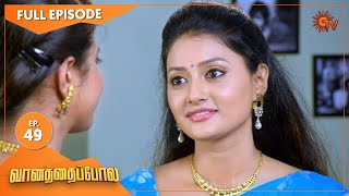 Vanathai Pola - Ep 49 | 12 Feb 2021 | Sun TV Serial | Tamil Serial
