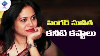 సింగర్ సునీత కనీటి కష్టాలు | Singer Sunitha struggles in her personal life