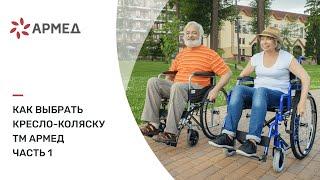 Как выбрать кресло-коляску ТМ Армед. Часть 1.