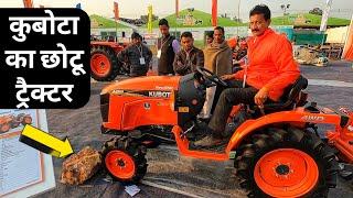 कुबोटा का छोटा वे शानदार ट्रैक्टर| Kubota Neostar 21 HP TRACTOR in India