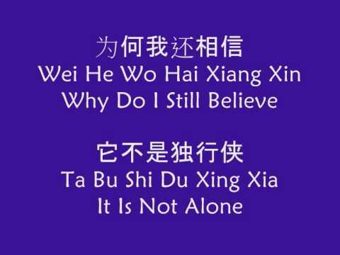 罗志祥-爱不单行,Ai Bu Dan Xing (English, Chinese And Pin Yin Lyrics)