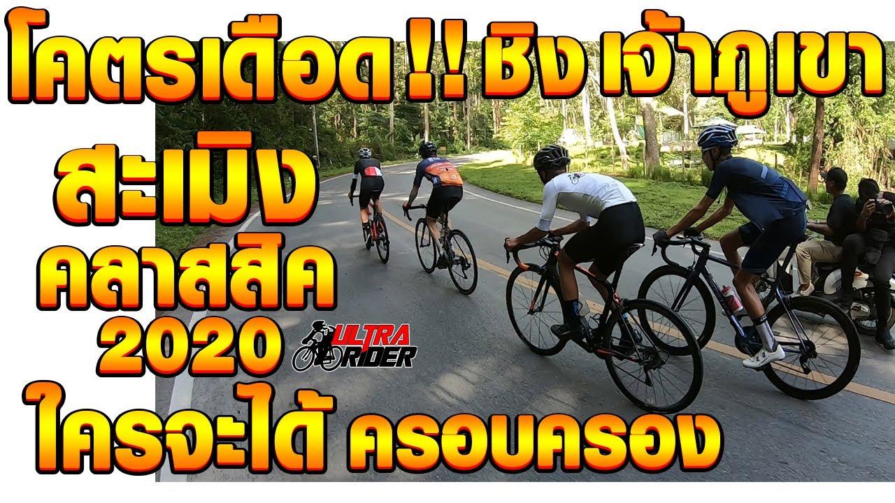 โคตรเดือด!! ชิงเจ้าภูเขา KOM สะเมิงคลาสสิค 2020 | Ultra Rider | Cycling | ปั่นจักรยาน
