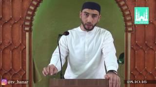 Великий имам - абу Ханифа /Проповедь имама/