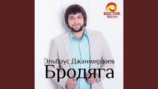 Бродяга (feat. Alexandros Tsopozidis)