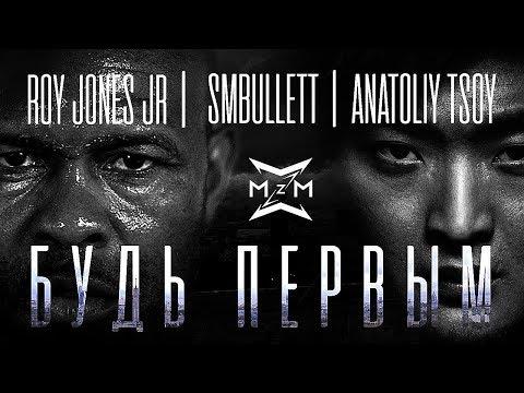 Roy Jones Jr Smbullett и Anatoliy Tsoy - Будь первым