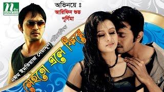 Bangla Natok Seito Ele Fire (সেইতো এলে ফিরে) | Arefin Shuvo, Purnima | Drama & Telefilm