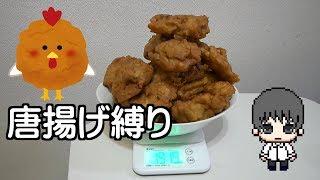 【実験】弥生軒の唐揚げ何個で一日過ごせるか検証してみた / A day of big fried chicken only