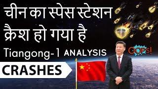China Space Station Crash - चीन का स्पेस स्टेशन क्रैश हो गया है - Tiangong 1 - Current Affairs 2018