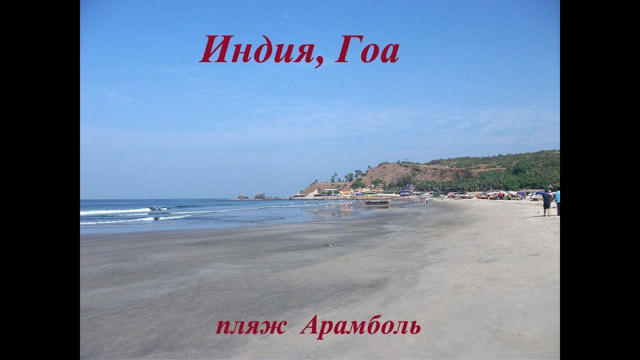 фото пляж мандрем
