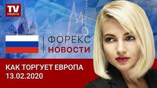 InstaForex tv news: 13.02.2020:  Евро на минимумах, фунт сопротивляется: прогноз EUR/USD, GBP/USD
