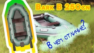 Надувная лодка Барк 250сн ( Bark B 250cn ) : Видеообзор