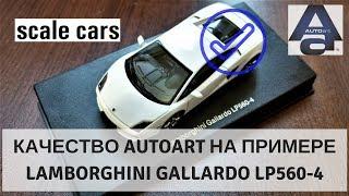 Autoart Lamborghini Gallardo LP560-4 1:43 scale