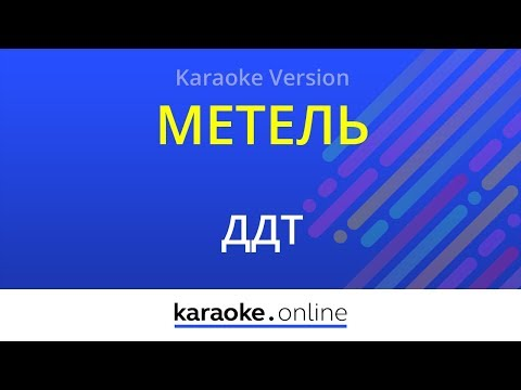 Метель - ДДТ (Karaoke Version)