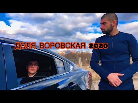 #доля #доляворовская #2020 Сакит Самедов- Доля воровская