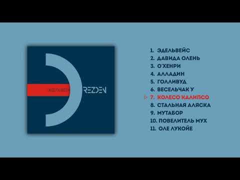 "DREZDEN - ""КОЛЕСО КАЛИПСО"" (Audio Official)"