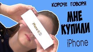 КОРОЧЕ ГОВОРЯ, МНЕ КУПИЛИ АЙФОН. I've got iPhone. A short film