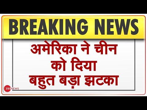 Breaking News: Central Tibet Administration को America का न्योता | Hindi News | Latest News