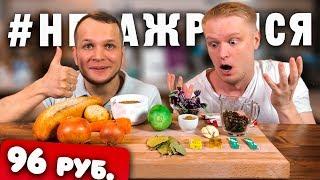 КАК ОН ЭТО СДЕЛАЛ?!? Еврей накормил Друже обедом за 96 рублей!